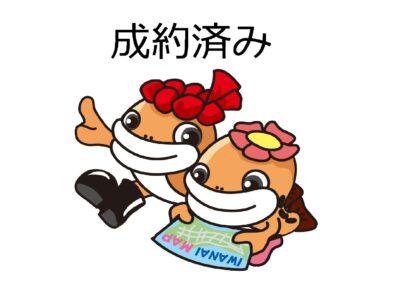 登録番号H30-1号(大浜)