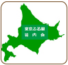 岩内町観光大使「東京ふる里岩内会」