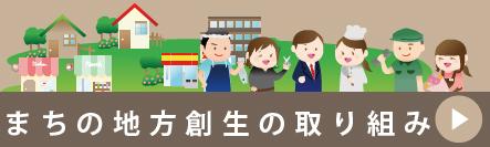 岩内町まち・ひと・しごと創世総合戦略推進委員会