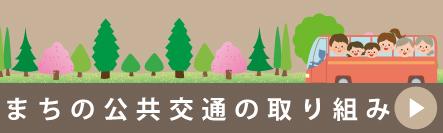 岩内町地域公共交通活性化協議会