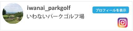 いわないパークゴルフ場