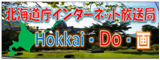 北海道庁インターネット放送局