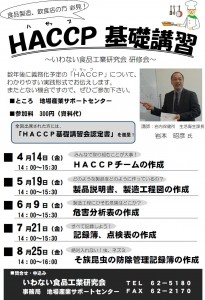 HACCPseminar