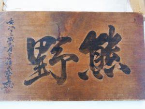 熊野神社扁額(表)