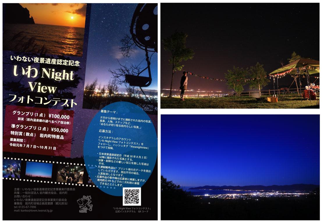 いわ Night View フォトコンテスト