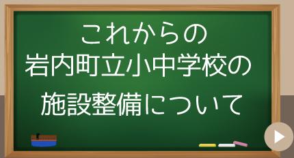 岩内町立小中学校の施設整備について